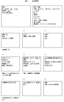 金山寺味噌.jpg