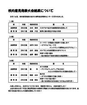 校内意見発表大会_(ペイント)-1-854x1024.jpg