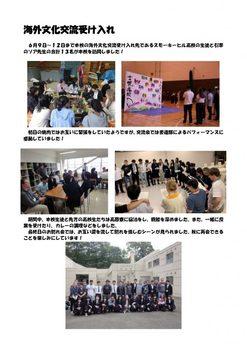 海外文化交流受け入れ_page-0001-725x1024.jpg
