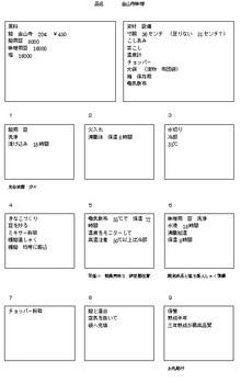 金山寺味噌01.jpg